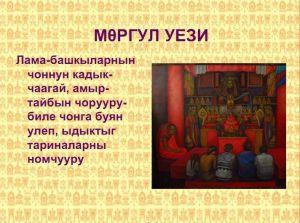 b_300_0_16777215_00_http___www.tuvaonline.ru_uploads_posts_2011-12_1324980742_morgul-uezi.jpg