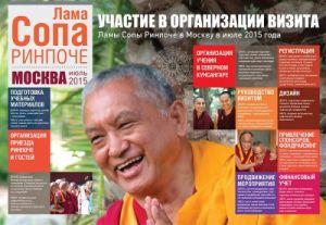 Визит Ламы Сопа Ринпоче в РФ