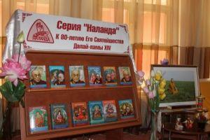 """Книги серии """"Наланда"""", центральный хурул Калмыкии"""