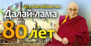80 лет Далай-ламе