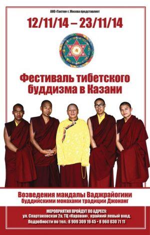 12-23 ноября 2014 - возведение мандалы Ваджрайогини, ритуалы и посвящения в традиции Джонанг (г. Казань)