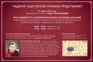 Лекция ламы Олега в Киеве 21 апреля