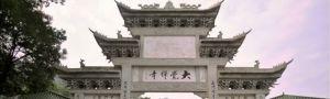 Новости чань-буддийского монастыря Юньмэньсы провинции Гуандун КНР