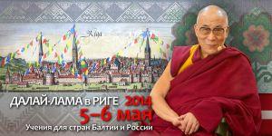 Началась продажа билетов на учения Его Святейшества Далай-ламы в Риге