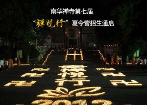 7-й летний лагерь «Радость чаньской практики» пройдёт в монастыре Шестого Патриарха Наньхуасы г.Шаогуань Китая