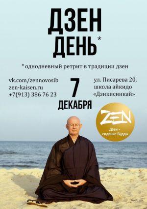 День Дзен в Новосибирском Дзен-Центре 7 декабря 2019