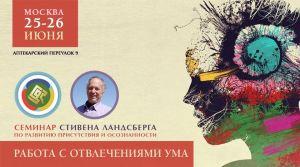 Семинар Стивена Ландсберга Работа с отвлечениями ума 25-26 июня в Москве