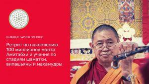 6-9 августа — Кьябдже Гарчен Ринпоче — ретрит по накоплению мантр Амитабхи и учение по стадиям шаматхи, випашьяны и махамудры