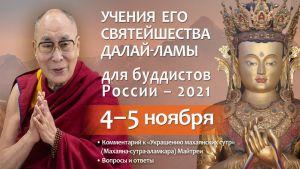 Учения Его Святейшества Далай-ламы для буддистов России — 2021