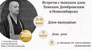 Встречи с монахом Дзен Томеком Домбровским в Новосибирске