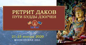 Ретрит Даков с Бодхи Ламой Евгением Тендором | 21-23 февраля | Москва