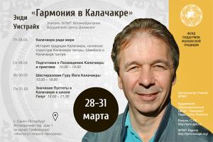 Семинар с Энди Уистрайхом в С-Петербурге Гармония в Калачакре