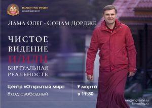 Лекция Ламы Олега в Москве 9-го марта 2019г.
