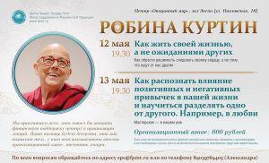 Лекции Досточтимой Робины Куртин в Открытом мире 12-13 мая.