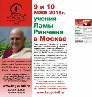 УЧЕНИЯ ЛАМЫ РИНЧЕНА 9 и 10 мая 2015 г. в Москве