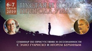 Пустая и ясная природа ума с Игорем Берхиным и Элио Гуариско, 6-7 июля, Подмосковье