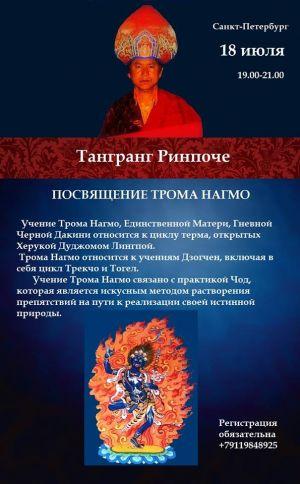 Ретрит с Тангрангом Ринпоче линии Дуджом Терсар в Санкт-Петербурге