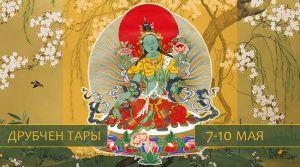 7-10 мая | ДРУБЧЕН ТАРЫ | 72-часовой мировой буддийский онлайн-марафон