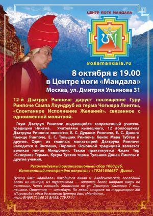 8 октября посвящение Сампа Лхундуб с Дзатрулом Ринпоче, Москва.