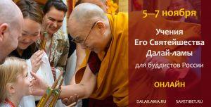 Учения Его Святейшества Далай-ламы для буддистов России―2020