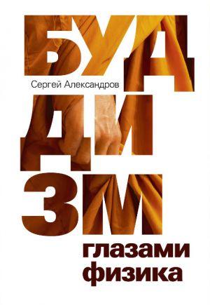 Александров С. Ю. Буддизм глазами физика