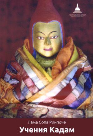 Лама Сопа Ринпоче Учения кадам