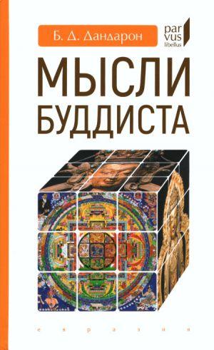 Дандарон Б. Д. Мысли буддиста