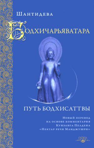 Шантидева Бодхичарьяватара. Путь бодхисаттвы