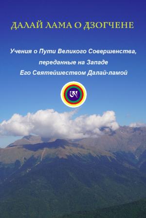 Переиздание книги Далай-лама о Дзогчене. Учения Пути Великого Совершенства .