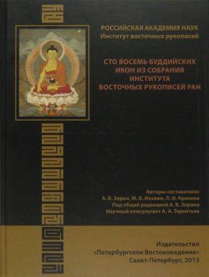 Сто восемь буддийских икон из собрания Института восточных рукописей РАН