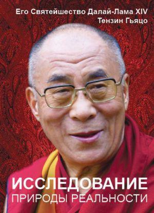 Далай-лама. Исследование природы реальности