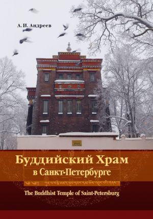 Новое издание книги «Буддийский храм в Санкт-Петербурге»