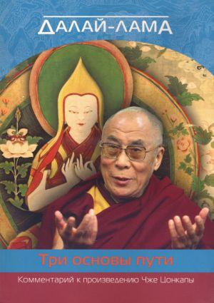 Далай-лама О трех основах пути. Комментарий к произведению Чже Цонкапы