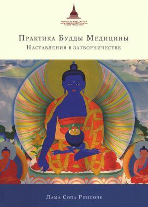 Лама Сопа Ринпоче Практика Будды Медицины. Наставления в затворничестве