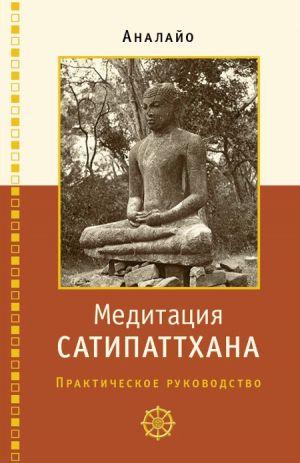 Аналайо Медитация сатипаттхана