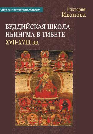 Буддийская школа Ньингма в Тибете (XVII-XVIII вв.)