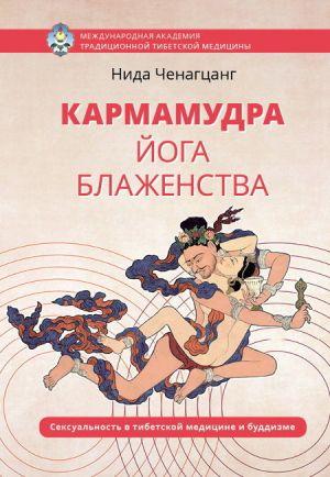 Нида Ченагцанг Кармамудра: йога блаженства. Сексуальность в тибетской медицине и буддизме