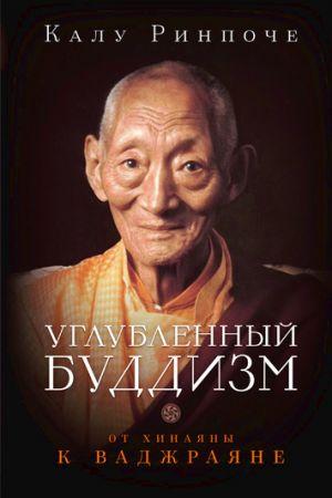 Калу Ринпоче Углубленный буддизм. От Хинаяны к Ваджраяне
