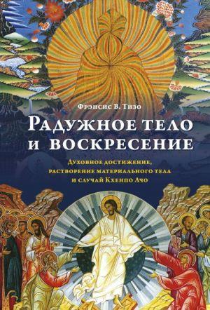 Тизо Ф.В. Радужное тело и воскресение