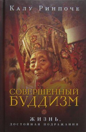 Калу Ринпоче Совершенный буддизм. Жизнь, достойная подражания