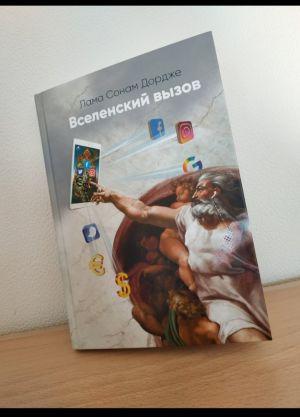 Лама Олег Вселенский вызов !