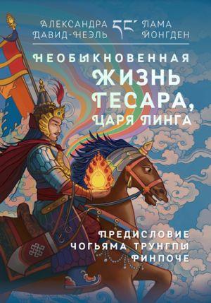 Александра Давид-Неэль, Лама Йонгден Необыкновенная жизнь Гесара, царя Линга