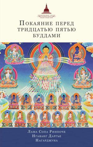 Покаяние перед Тридцатью пятью буддами