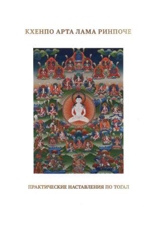 Кхенпо Арта Лама Ринпоче Практические наставления по Тогал