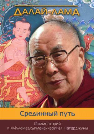 Далай-лама Срединный путь. Комментарий к «Муламадхьямака-карике» Нагарджуны