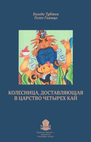 Бамда Тубтен Гелег Гьямцо Колесница, доставляющая в царство Четырех Кай