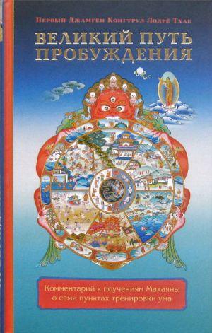 Первый Джамгён Конгтрул Лодрё Тхае Великий путь пробуждения
