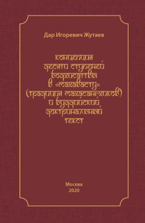 Жутаев Д. И. Концепция десяти ступеней бодхисаттвы в Махавасту (традиция махасангхиков) и буддийский доктринальный текст