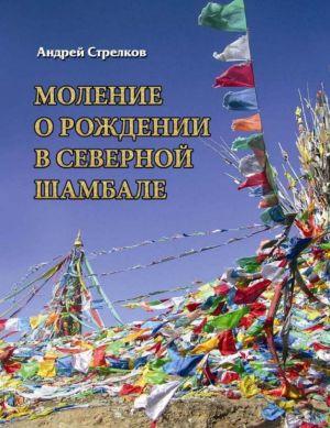 А.М. Стрелков. Моление о рождении в северной Шамбале. Улан-Удэ, 2013