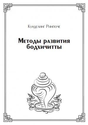 Тексты «Ветер Дхармы»
